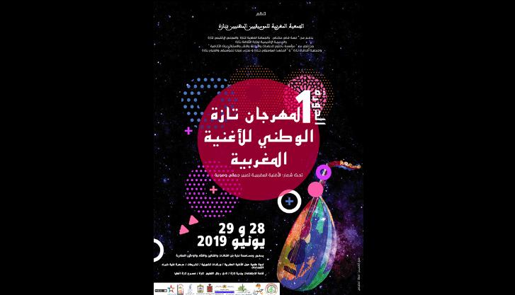 Photo of Taza. Première édition du festival national de la chanson marocaine