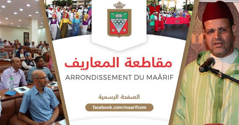 Photo of Casablanca. La réactivité étonnante de la page Facebook de l'arrondissement Maârif