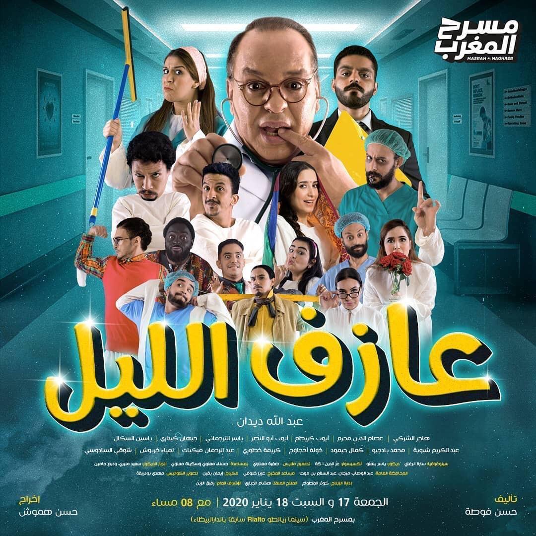 Photo of La pièce de théâtre عازف الليل est-elle maladroitement raciste ?